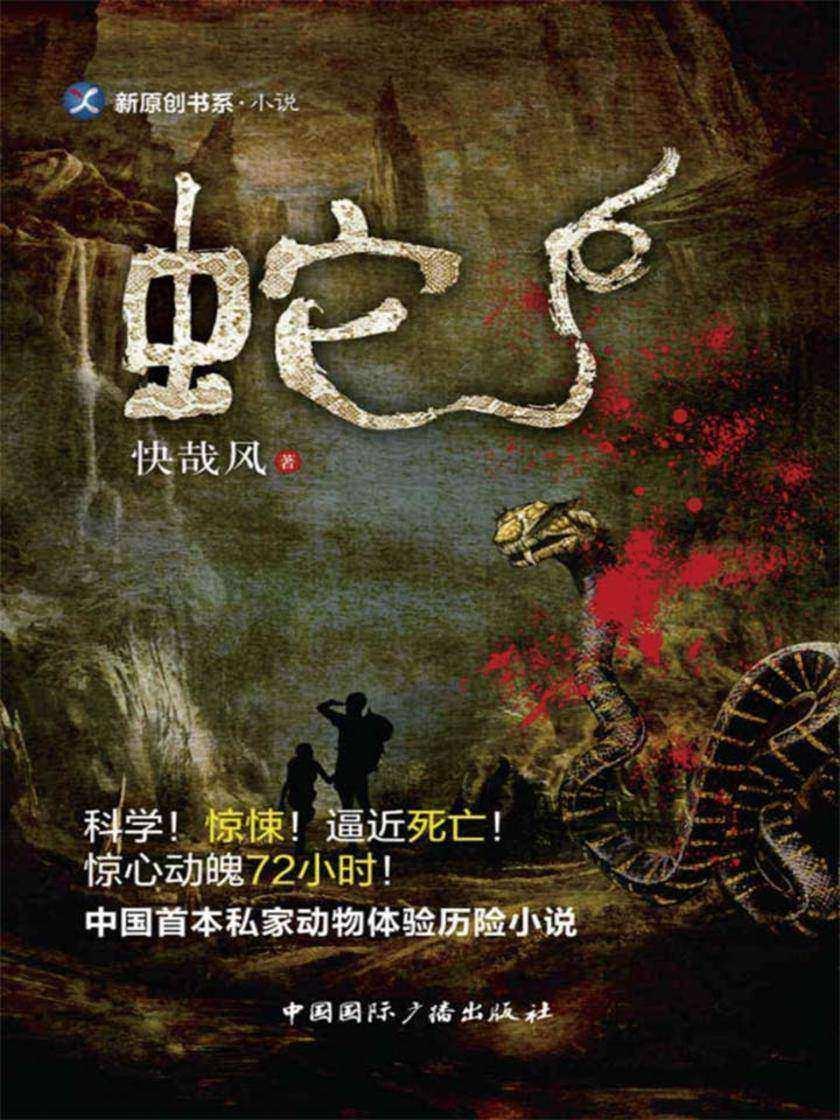 蛇(中国悬疑小说第一人蔡骏诚意推荐)