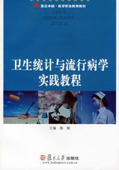 卫生统计和流行病学实践教程