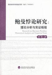 鲍曼悖论研究——理论分析与实证检验(仅适用PC阅读)