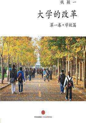 大学的改革 第一卷·学校篇