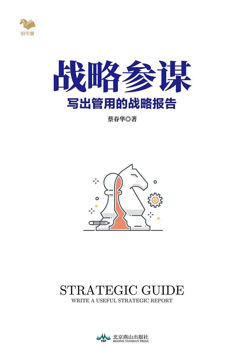 战略参谋:写出管用的战略报告