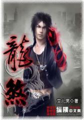 龙煞(2)