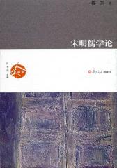 宋明儒学论(仅适用PC阅读)