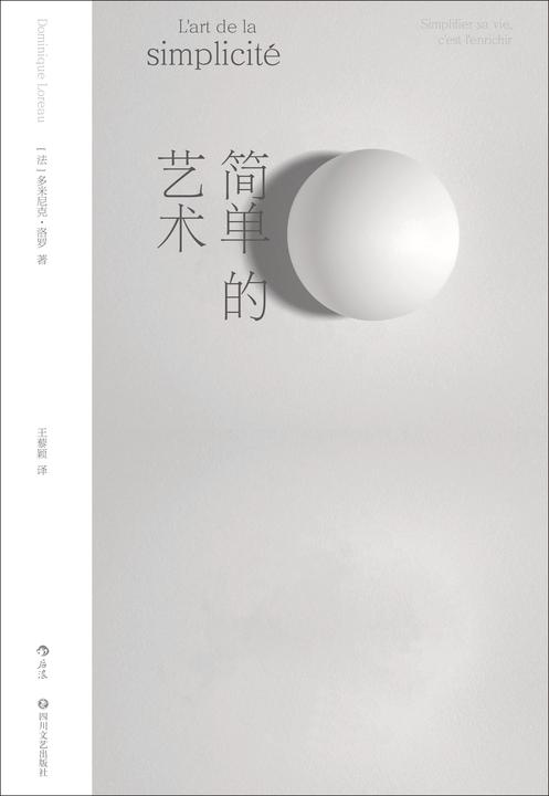 """简单的艺术(畅销英、美、法、韩等数十国,掀起欧洲""""极简生活""""运动先驱之作,从身、心、物三大角度诠释简单之美!)"""