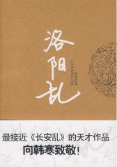 洛阳乱(试读本)