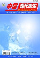 中国现代医生 旬刊 2011年22期(电子杂志)(仅适用PC阅读)