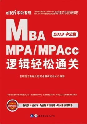 中公2019全国硕士研究生考试MBA MPA MPAcc管理类专业学位联考综合能力专项突破教材逻辑轻松通关