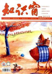 知识窗 月刊 2012年03期(电子杂志)(仅适用PC阅读)