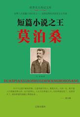 短篇小说之王莫泊桑