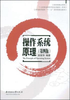 操作系统原理(第4版)