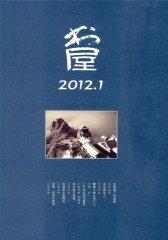 书屋 月刊 2012年01期(电子杂志)(仅适用PC阅读)
