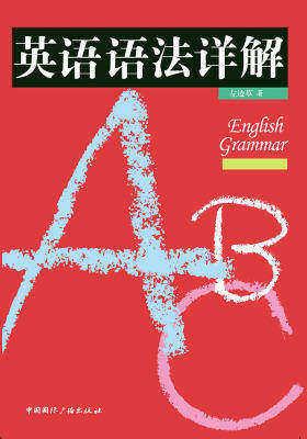 英语语法详解