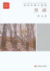 界碑:西元中短篇小说选