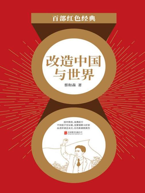 改造中国与世界