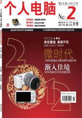 个人电脑 月刊 2012年02期(电子杂志)(仅适用PC阅读)