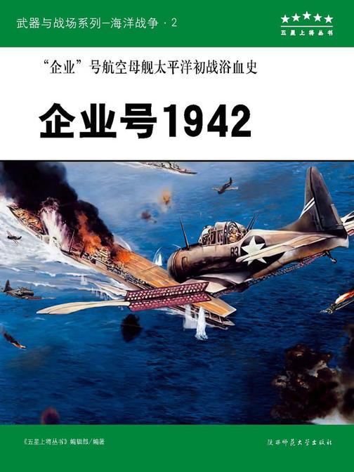 企业号1942