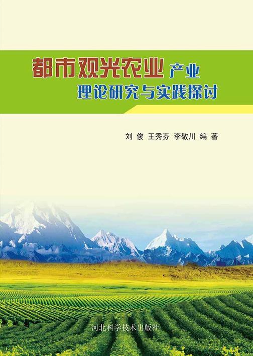 都市观光农林产业理论研究及实践探讨