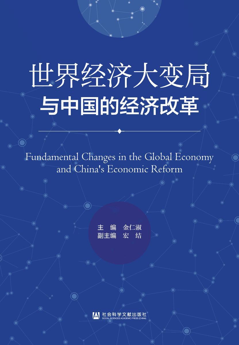 世界经济大变局与中国的经济改革