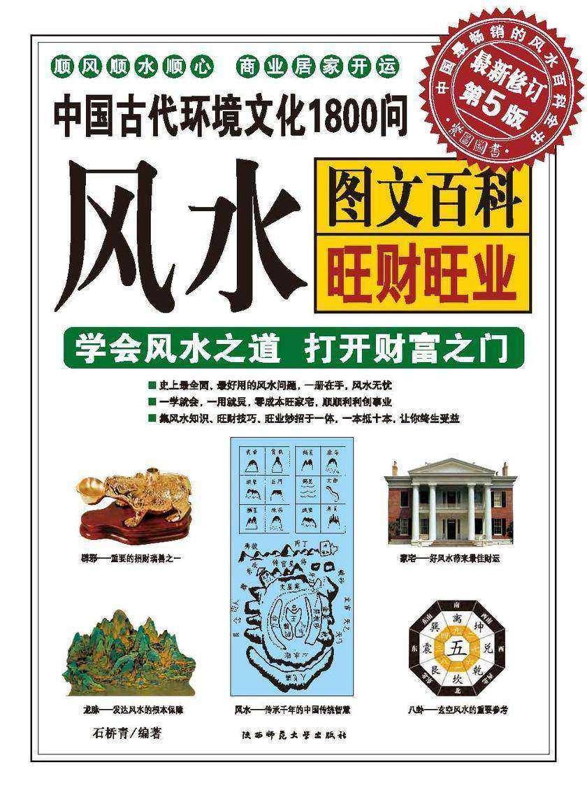 中国古代环境文化1800问 旺财旺业