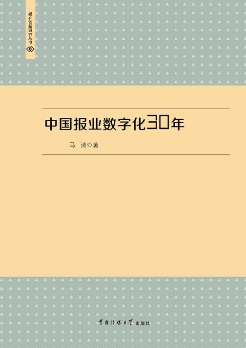中国报业数字化30年