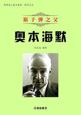 原子弹之父奥本海默