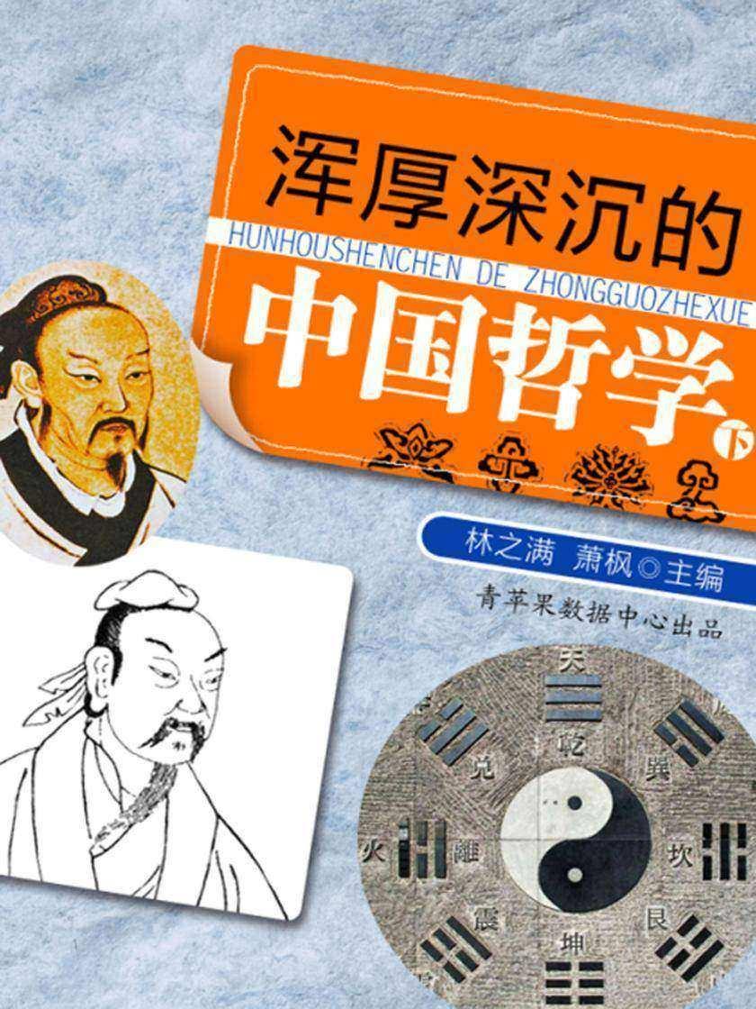 浑厚深沉的中国哲学(下)