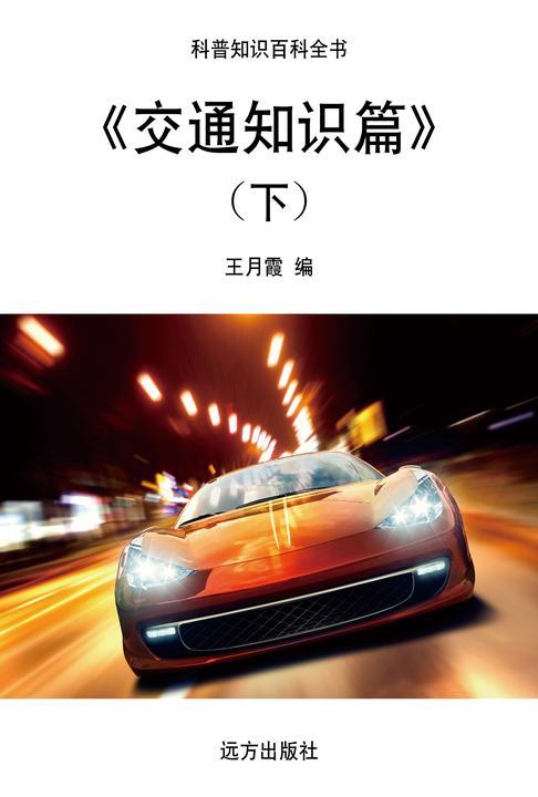 交通知识篇(下)