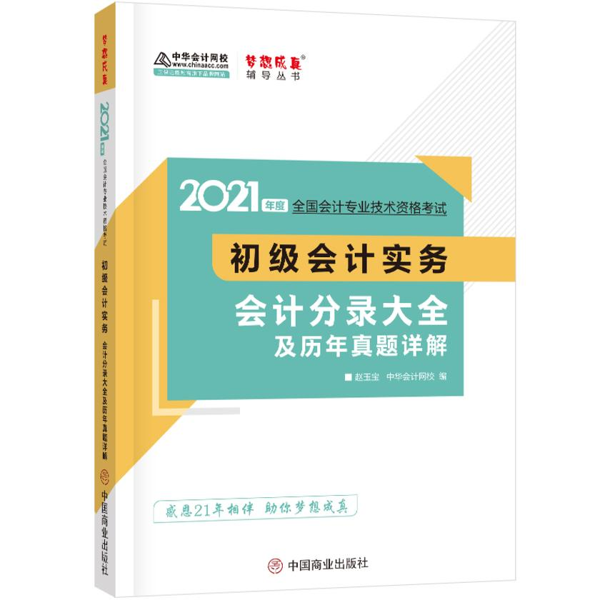 2021初级会计职称考试教材辅导 梦想成真 中华会计网校 初级会计实务会计分录大全