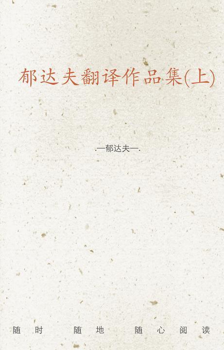 郁达夫翻译作品集(上)