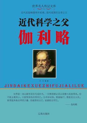 近代科学之父伽利略