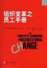 组织变革之员工手册(仅适用PC阅读)