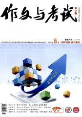 作文与考试·高中版 旬刊 2012年06期(电子杂志)(仅适用PC阅读)