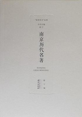 南京历代名著