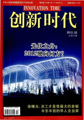 创新时代 月刊 2012年02期(电子杂志)(仅适用PC阅读)