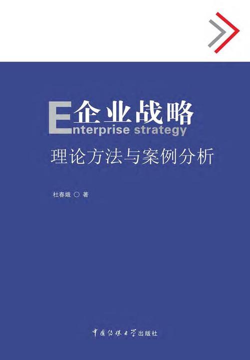 企业战略——理论方法与案例分析