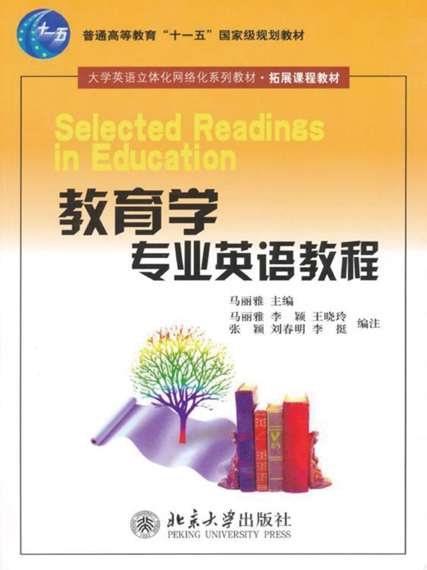 大学专业英语系列教程·教育学专业英语教程