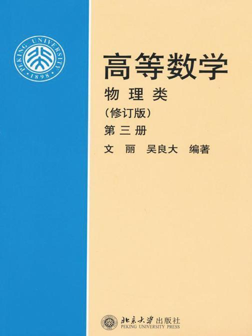 高等数学(物理类)(第3册)(修订版)