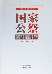 解读南京大屠杀死难者国家公祭资料集·3