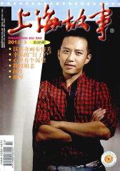 上海故事 月刊 2012年03期(电子杂志)(仅适用PC阅读)