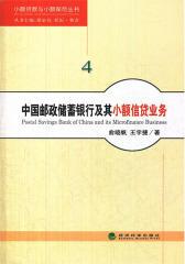中国邮政储蓄银行及其小额信贷业务(仅适用PC阅读)