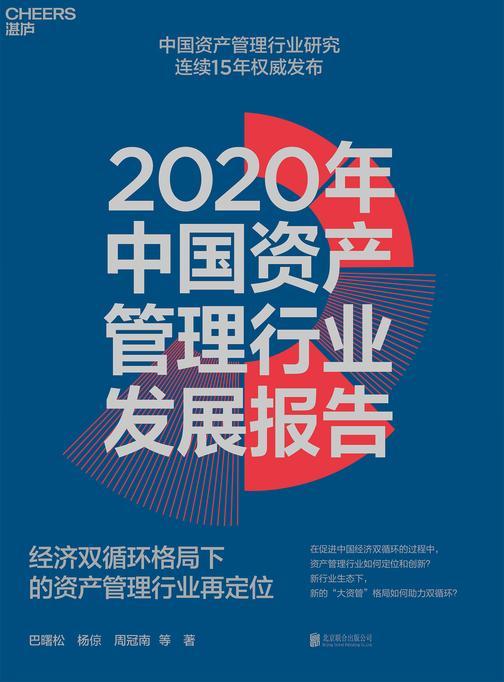 2020年中国资产管理行业发展报告:经济双循环格局下的资产管理行业再定位