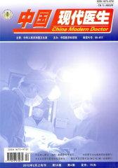 中国现代医生 旬刊 2012年04期(电子杂志)(仅适用PC阅读)