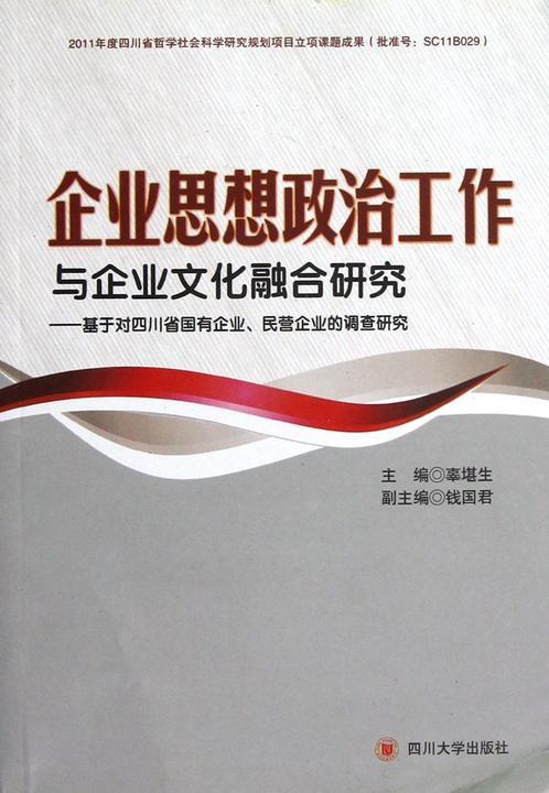 企业思想政治工作与企业文化融合研究