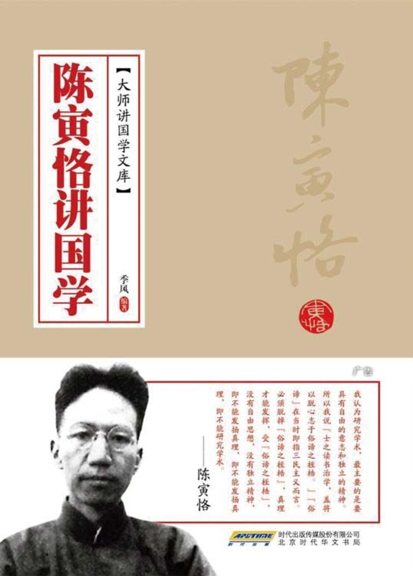 陈寅恪讲国学