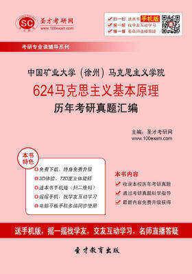 [3D电子书]中国矿业大学(徐州)马克思主义学院624马克思主义基本原理历年考研真题汇编(仅适用PC阅读)
