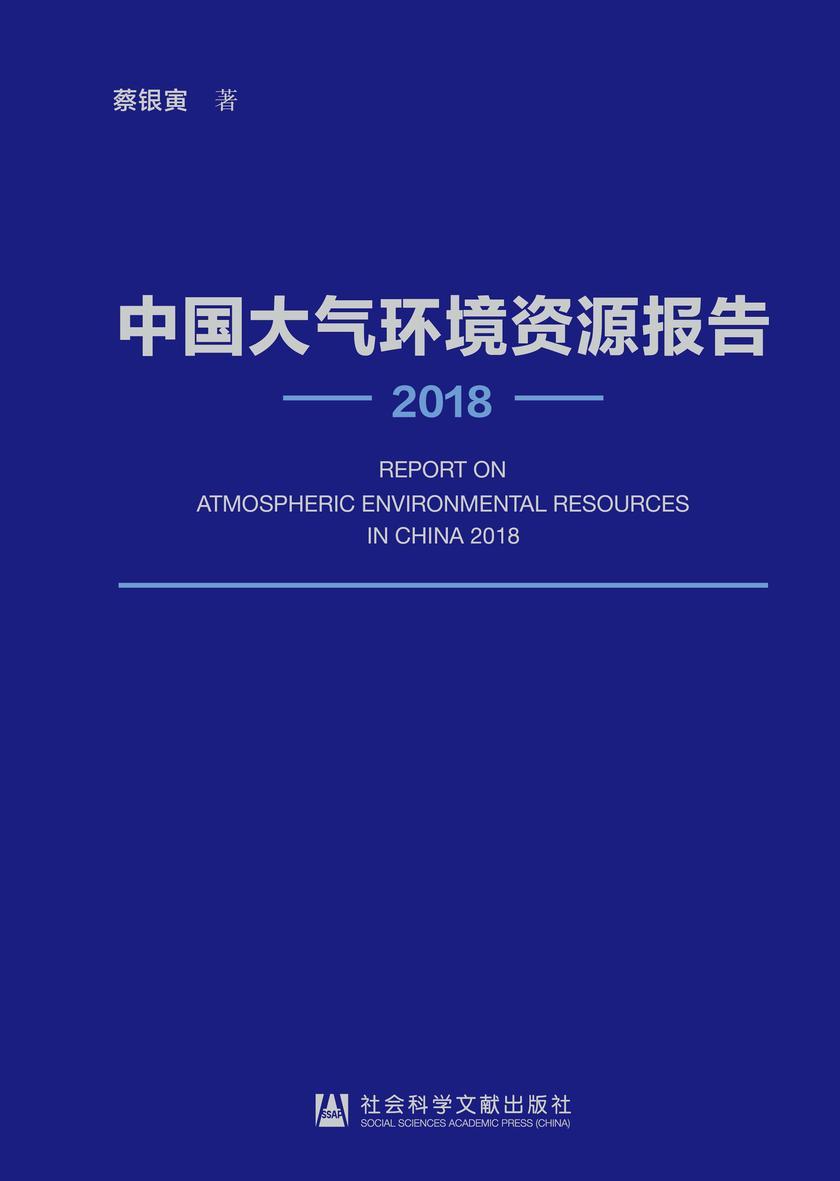 中国大气环境资源报告(2018)