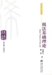 税法基础理论(税法学研究文库)