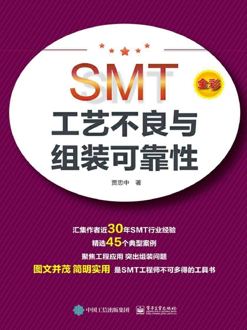 SMT工艺不良与组装可靠性