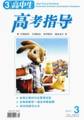 高中生·高考指导 月刊 2012年03期(电子杂志)(仅适用PC阅读)