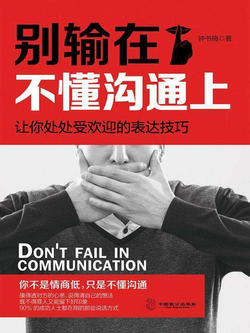 别输在不懂沟通上